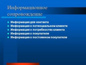 Информационное сопровождение продажи. А. Минин. Организация клиентской базы.