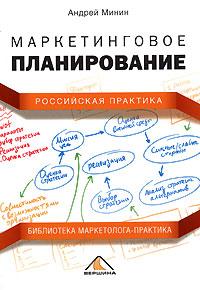 Маркетинговое планирование: Российская практика. А. Минин