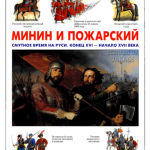 Истомин С. Минин и Пожарский. Смутное время на Руси.