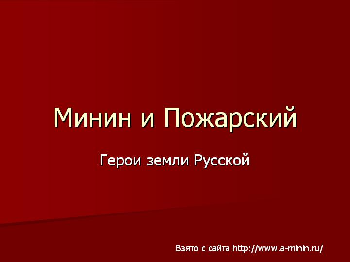Минин И Пожарский Презентация
