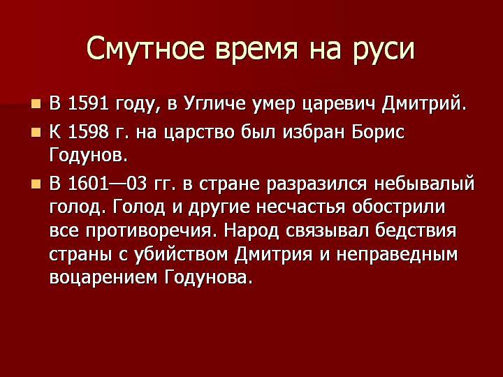 Презентация Минин и Пожарский. Слайд 2
