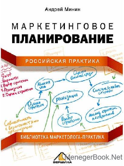 Андрей Минин. - Маркетинговое планирование - российская практика.