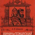 Шишов А.В. Минин и Пожарский